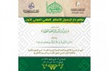 Karbala to Host Seerah Nabawi Conference