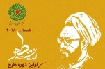 Course on Martyr Motahhari's Works to Be Held in Vienna