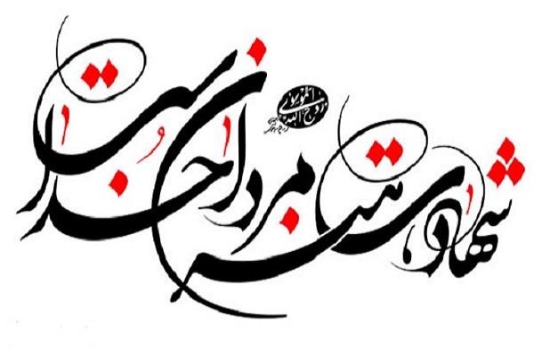 بشارت قرآن به شهدا/ شهادت؛ صفتی از حیات معقول