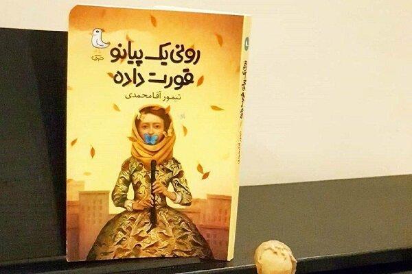 رمان «رونی، یک پیانو قورت داده است»؛ پنجرهای به جهانی تازه